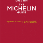 A total of 17 restaurants recognized by Michelin stars, including Thai street food, in the very first selection of the MICHELIN Guide Bangkok!
