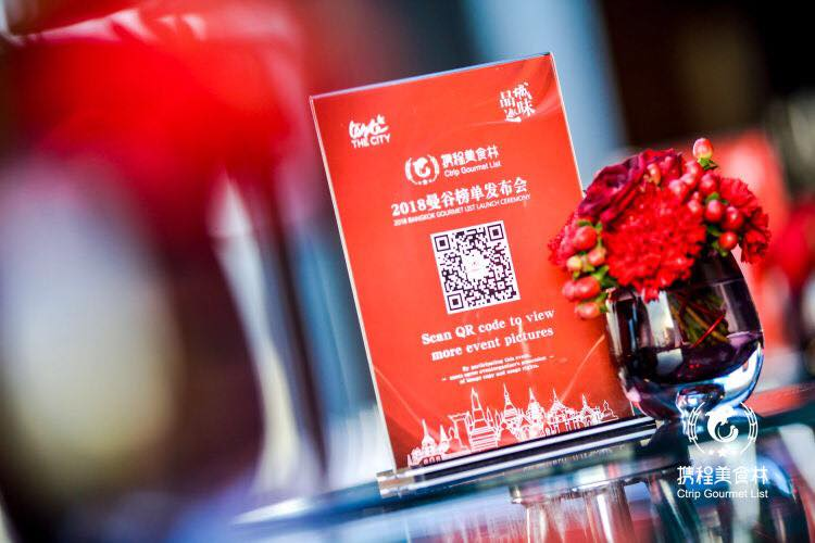 2018 CTrip Gourmet List Launch Ceremony