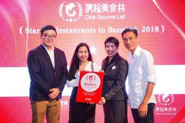 2018 CTrip Gourmet List Launch Ceremony